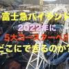 富士急ハイランド攻略★ 2022年に作られるコースターについて研究してみた!!