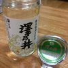 カップ酒メモ(2)/奥多摩湧水仕込・澤乃井(東京都青梅市)
