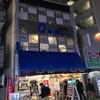 TVゲーム専門店シータショップ溝の口店2019年3月24日閉店