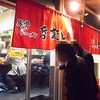 飲んだあとはラーメン! 二十九代目 哲麺 立川北口店
