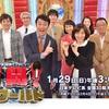 Theradome(セラドーム)2017年1月 日本テレビ「百聞ザワールド」でご紹介いただきます。