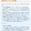 Amazon電子出版で登録できる、KDPセレクトについて