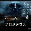 7月11日(火)7月に見たリベンジ映画レビュー(プロメテウス)