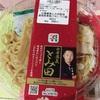 『中華蕎麦とみ田監修 濃厚豚骨魚介冷しつけ麺』 セブンイレブン これはうまい!