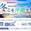 タイムセール専用運賃 「旅割X」登場