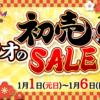 【セール】ゲオ 初売りセール 購入したソフト等【雑記】