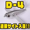 【サニーブロス】マッチザベイトを意識したサイズ感のクローラーベイト「D-4」通販サイト入荷!