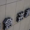 『阪急電車』今津線各駅停車の旅(3) 草ぼうぼうの逆瀬川