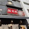 【東京で食べる函館塩ラーメン2】東銀座にある「船見坂」は出汁が効いたコスパの良い函館塩ラーメンでしたよ!