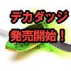 【レイドジャパン】2018年大注目ルアー「デカダッジ」通販サイトに入荷!