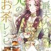 【原作】韓国版「公爵夫人の50のお茶レシピ」を読む方法