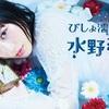 びしょ濡れ探偵 水野羽衣 第1話(感想)