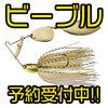 【Bottom Up】スプリッターヘッド搭載のスピナーベイト「ビーブル」楽天にて通販予約開始!