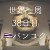 【世界一周38日目】国立博物館へ