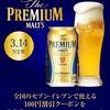 セブンイレブン ザ・プレミアム・モルツ 100円割引 クーポン