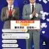 グノシーQ速報 田畑藤本はアカデミック JAM LIVEはトラブルでキャリーオーバー賞金10万円 グノシーはコラボで20万チャンスかも!
