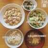 【食事記録】7月6日「薄味になった」