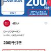 d払い200円引きクーポン 使えているか確認してほっとしました。