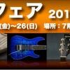ギターフェア2013開催決定!!