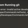macOS をアップグレードしたら iTerm2 で Problem Running git というエラーが出るようになった場合の対処方法