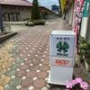 田子町にあるパピヨンのドライカレーに追いカレーするオムドライカレー+カレー