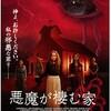 映画感想:「悪魔が棲む家666」(35点/オカルト)