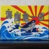 ブラフのある競りゲーム『海鮮魚ーず』の感想