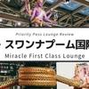 【Miracle First Class Lounge】タイ・バンコク・スワンナプーム国際空港のプライオリティパスで入れるラウンジ