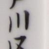 【江戸川区】新田