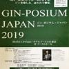 GIN-POSIUM JAPAN 2019