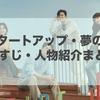 【韓国ドラマ】「スタートアップ」あらすじと人物紹介まとめ!