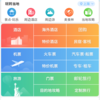 私がよく利用する中国旅行-観光系アプリ3つを紹介します。