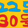 横浜DeNAベイスターズ 8/25 東京ヤクルトスワローズ18回戦