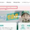 ヤマトのHPにアンカーキャスト特設サイトが新たにオープン!