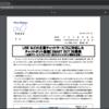 【SMART Messenger】チャットボット基盤「SMARTBOT」を公開 (プレスリリース)