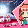 【攻略】越垣玲の彼女イベント攻略情報 - パワプロ2020【サクセス】