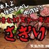 日本人よ、今こそ感じろ肉の旨さ。【おきなわ ステーキ酒場 さぎり】