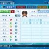 ホセ・ガルシア(巨人)【パワナンバー・パワプロ2020】