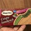 ハーゲンダッツ クリスピーサンド 期間限定 抹茶クリームあずき  食べてみました