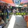 【ミャンマー】パアン情報徹底リポート 〜ギャラクシーモーテルと格安ビルマ料理!そして格安ナイトマーケットなど〜