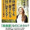 大阪・堺の弟自殺偽装のアノ人に読ませたかった本のハナシ