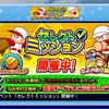 【イベント】サクスペ「セレクトミッション2020/2/25~」