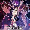 【7'scarlet】(セブスカ) 総評・徐々に紐解かれる「絶望という名の奇跡」