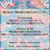 沖縄文化をもっとカジュアルに世界へ