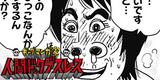 【2話】ギャグマンガ家 人間ドックデスレース