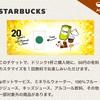 スタバ20周年記念!スタバ会員にカスタマイズチケットが届く!