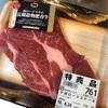 肉のハナマサ研究「牛肩ロースステーキ」