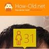 今日の顔年齢測定 256日目