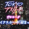 2020年、東京オリンピック始動を感じる!NHKスペシャル「TOKYOアスリート」を見て