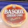 バスクチーズケーキ風プリンのバスクってなんぞや?